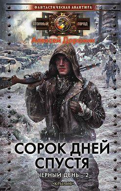 Алексей Доронин - Сорок дней спустя