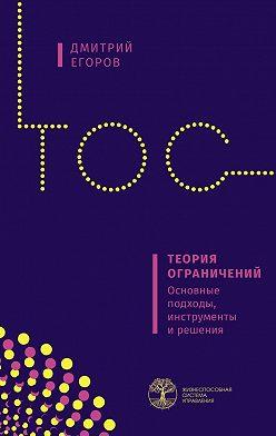 Дмитрий Егоров - Теория ограничений. Основные подходы, инструменты ирешения