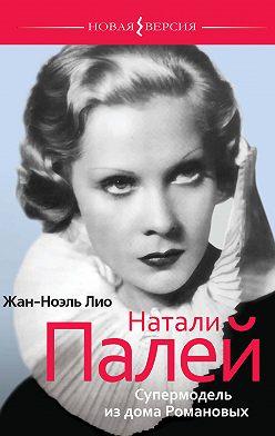 Лио Жан-Ноэль - Натали Палей. Супермодель из дома Романовых