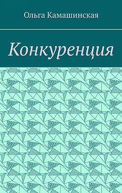 Ольга Камашинская - Конкуренция