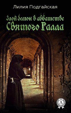 Лилия Подгайская - Злой демон в аббатстве Святого Галла