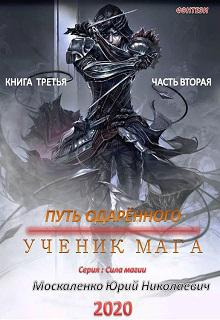 Юрий Москаленко - Путь одарённого. Ученик мага. Книга третья. Часть вторая
