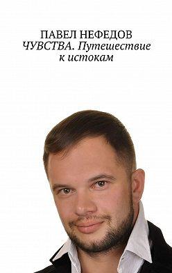 Павел Нефедов - ЧУВСТВА. Путешествие кистокам. Вторая часть