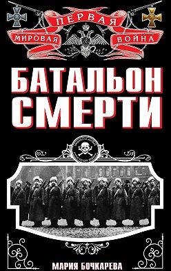 Мария Бочкарева - Батальон смерти
