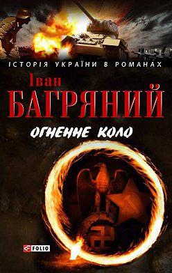 Іван Багряний - Огненне коло. Людина біжить над прірвою (збірник)