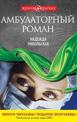 Надежда Никольская - Амбулаторный роман