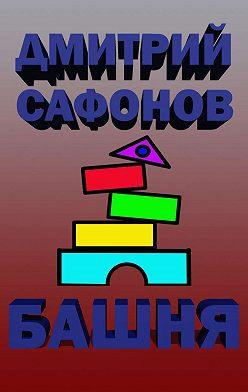 Дмитрий Сафонов - Башня