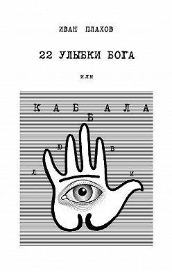 Иван Плахов - 22улыбкиБога. Или каббала любви