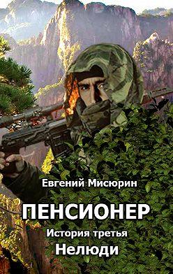 Евгений Мисюрин - Пенсионер. История третья. Нелюди