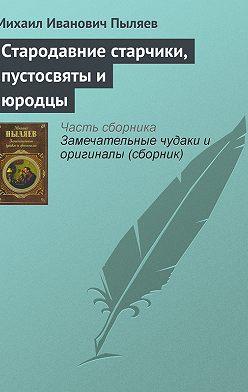 Михаил Пыляев - Стародавние старчики, пустосвяты и юродцы