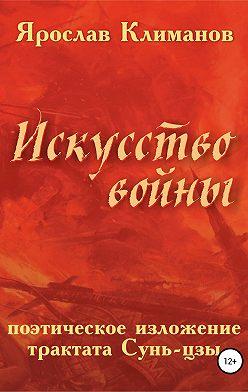 Сунь-цзы - «Искусство войны» в поэтическом изложении Ярослава Климанова