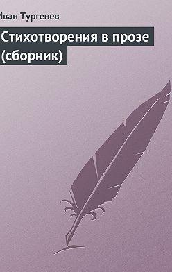Иван Тургенев - Стихотворения в прозе (сборник)