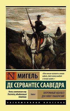 Мигель де Сервантес Сааведра - Хитроумный идальго Дон Кихот Ламанчский. Т. II