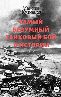 Максим Кузнецов - Самый безумный танковый бой в истории