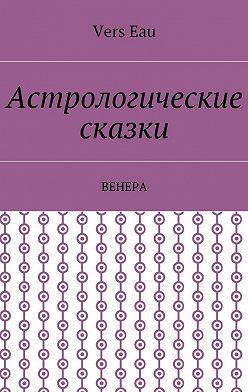 Vers Eau - Астрологические сказки. Венера
