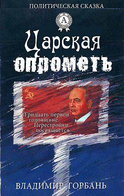 Владимир Горбань - Царская опрометь