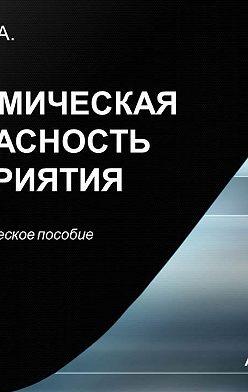 Олеся Фирсова - Экономическая безопасность предприятия