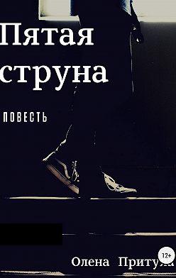 Олена Притула - Пятая струна