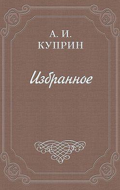 Александр Куприн - Слюшка