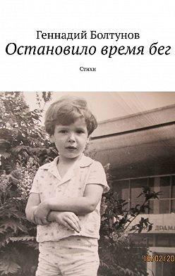 Геннадий Болтунов - Остановило времябег. Стихи