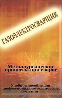 Илья Мельников - Металлургические процессы при сварке