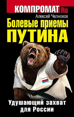 Алексей Челноков - Болевые приемы Путина. Удушающий захват для России