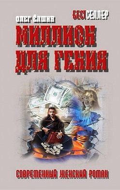 Олег Ёлшин - Миллион для гения