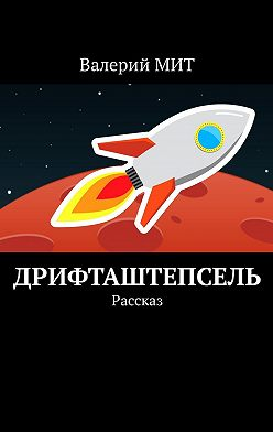 Валерий МИТ - Дрифташтепсель. Рассказ
