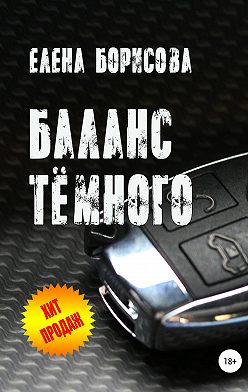 Елена Борисова - Баланс тёмного