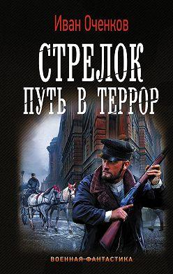 Иван Оченков - Стрелок. Путь в террор