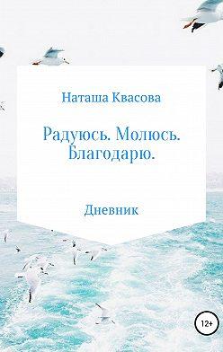 Наташа Квасова - Радуюсь. Молюсь. Благодарю