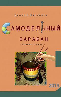 Диана Шарапова - Самодельный барабан