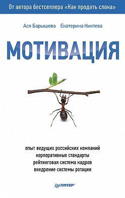 Ася Барышева - Мотивация