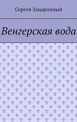 Сергей Зацаринный - Венгерскаявода