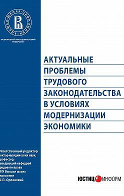 Коллектив авторов - Актуальные проблемы трудового законодательства в условиях модернизации экономики