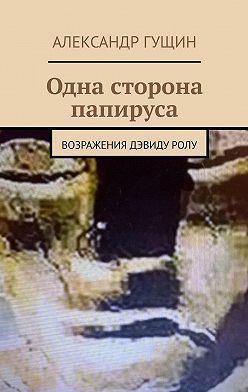 Александр Гущин - Одна сторона папируса. Возражения ДэвидуРолу