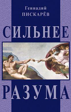 Геннадий Пискарев - Сильнее разума