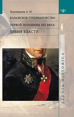 Алсу Бикташева - Казанское губернаторство первой половины XIX века. Бремя власти