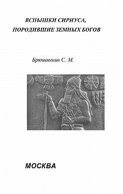 Сергей Брюшинкин - Вспышки Сириуса, породившие земных богов