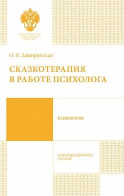 Оксана Защиринская - Сказкотерапия в работе психолога