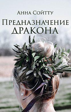 Анна Сойтту - Предназначение дракона
