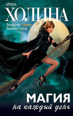 Арина Холина - Магия на каждый день