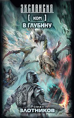 Роман Злотников - Ком. В глубину