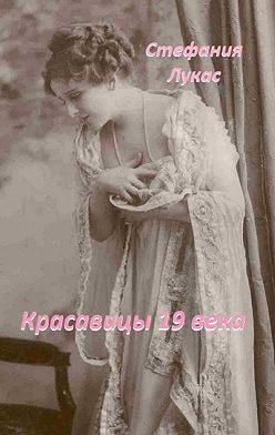 Стефания Лукас - Красавицы 19 века