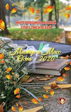 Валентина Спирина - Мистер иМисс Осень–2020. По мотивам одноимённого литературно-развлекательного проекта