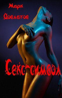 Марк Довлатов - Секс-символ. Эротические рассказы