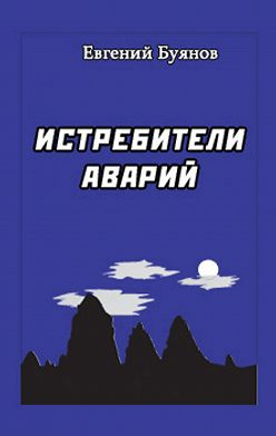 Евгений Буянов - Истребители аварий