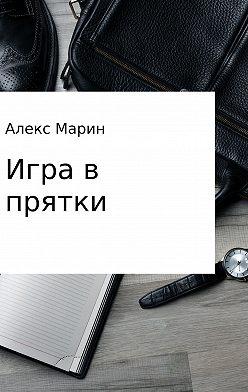 Алекс Марин - Игра в прятки