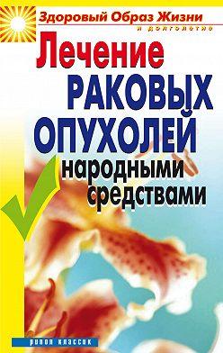 Линиза Жалпанова - Лечение раковых опухолей народными средствами