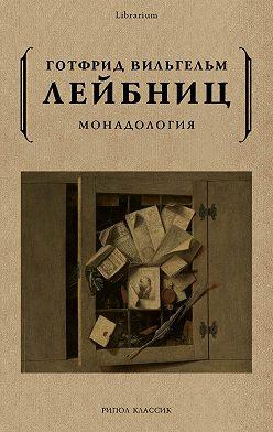 Готфрид Вильгельм Лейбниц - Монадология